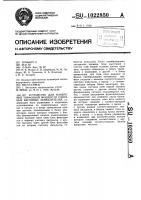 Патент 1022850 Устройство для измерения тормозной мощности горочных вагонных замедлителей