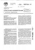 Патент 1809166 Способ запуска штанговой глубинно-насосной установки