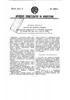 Патент 49044 Пеллота для грыжевого бандажа