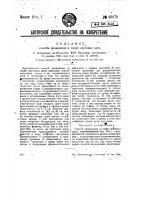 Патент 46878 Способ проведения в торфе кротовых дрен
