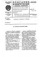 Патент 942205 Синхронная электрическая машина