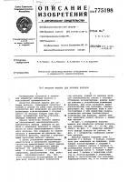 Патент 775198 Мяльная машина для лубяных волокон