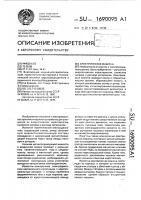Патент 1690095 Электрическая машина