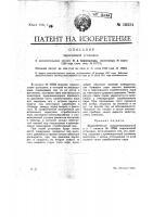 Патент 19224 Видоизменение охарактеризованной в п. 1 патента № 10584 паросиловой установки