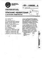 Патент 1204264 Способ флотации глинистокарбонатных шламов из сильвинитовых руд
