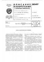 Патент 282497 Йлейтйо- -tn*' теайнче^лз *^ ьйблютека