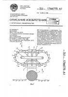 Патент 1766775 Устройство для подъема затонувших объектов