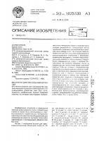 Патент 1825330 Агрегат для прессования кирпичей