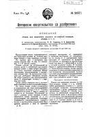 Патент 26671 Станок для выделения волокон из стеблей кендыря, кенафа и т.п.