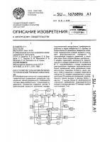 Патент 1676896 Устройство для автоматического управления торможением поезда