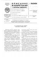 Патент 562404 Устройство для защиты обратной стороны шва