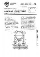 Патент 1299758 Кондуктор для сварки продольного шва обечайки