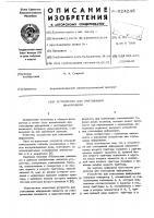 Патент 624245 Устройство для считывания информации