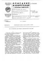 Патент 566365 Устройство для приема совмещенных сигналов