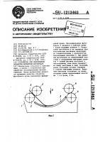 Патент 1213463 Устройство для непрерывной обработки форматной фотобумаги