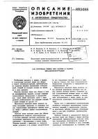 Патент 893488 Поточная линия для сборки и сварки металлоконструкций