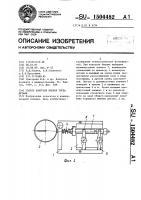 Патент 1504482 Способ контроля биения торца детали