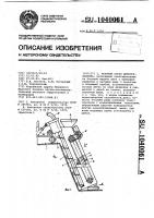 Патент 1040061 Рабочий орган дреноукладчика