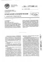 Патент 1771085 Комбинированный микрофон