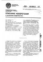 Патент 1616913 2-изопропил-3,3-диметил-5-(2,5-диоксагептен-6-ил) оксазолидиний йодид в качестве флотореагента при флотации слюды из мусковитовых сланцев