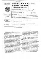 Патент 603827 Печной ролик