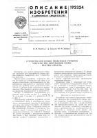 Патент 192324 Устройство для зажима продольных стержней