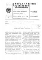 Патент 315972 Герметичное сварное соединение'^^:',:':;[-: а я f•-.:;; т: км!л :•..:-.к а
