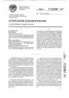 Патент 1732087 Мальтийский механизм