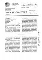Патент 1834833 Спиральный конвейер для погрузки штучных грузов в грузовой отсек и выгрузки из него