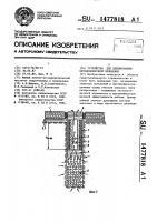 Патент 1477818 Устройство для дренирования бетонопленочной облицовки