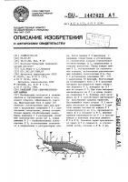 Патент 1447423 Решетный стан семяочистительной машины