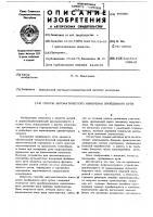 Патент 468090 Способ автоматического измерения пройденного пути