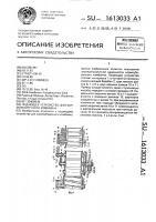 Патент 1613033 Подающее устройство для кормоуборочного комбайна
