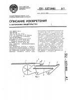 Патент 1271441 Очистка зерноуборочного комбайна