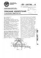 Патент 1207700 Установка для дуговой точечной сварки длинномерных изделий