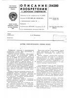 Патент 314280 Датчик относительного уровня помех