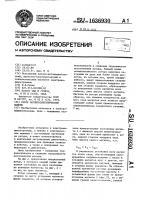Патент 1636930 Ротор магнитоэлектрической машины