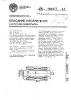 Патент 1361677 Неявнополюсный ротор синхронной электрической машины