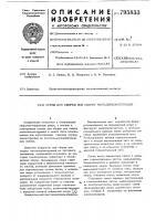 Патент 795833 Стенд для сборки под сварку метал-локонструкций