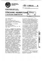 Патент 1198141 Рабочий орган подметально-уборочной машины