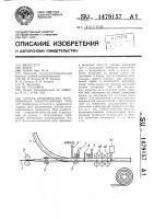 Патент 1479157 Способ производства футерованных электросварных труб