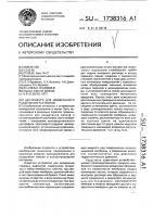 Патент 1738316 Центрифуга для мембранного разделения растворов