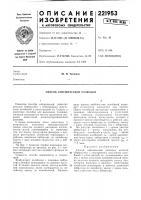 Патент 221953 Способ сейсмической разведки