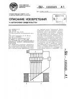 Патент 1355525 Устройство для измерения и контроля износа фрикционных накладок