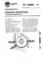 Патент 1260020 Устройство для измельчения материалов малой твердости