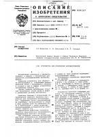 Патент 624197 Устройство для проявления фотоматериалов