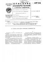 Патент 439314 Способ флотации глинистых калийных руд