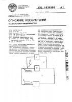 Патент 1434505 Способ определения динамических характеристик расходомера