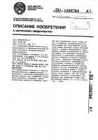 Патент 1284764 Способ резки и сварки встык тонких полос и устройство для его осуществления