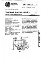 Патент 1093319 Установка для гранулирования кормов